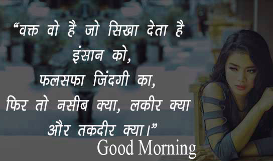 Best Hindi Quotes Good Morning Wallpaper Download
