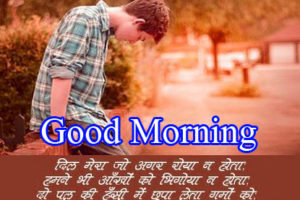 Best Hindi Quotes Good Morning 19