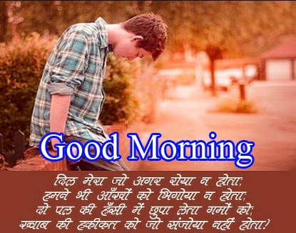 Best Hindi Quotes Good Morning Images HD Download