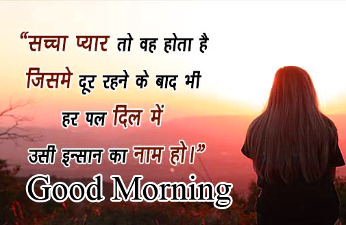 Best Hindi Quotes Good Morning Photo for Whatsapp
