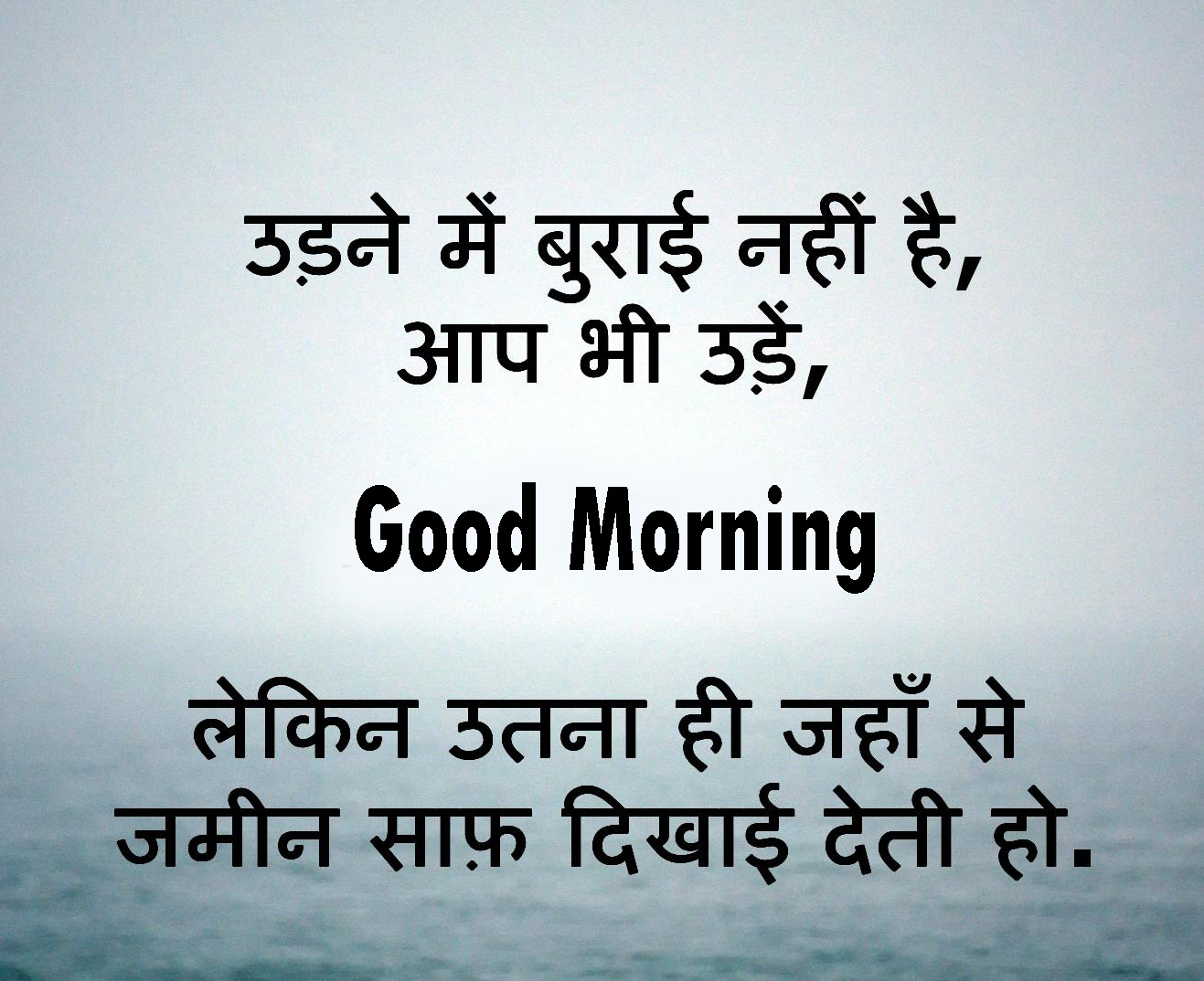 Best Hindi Quotes Good Morning Pics for Whatsapp