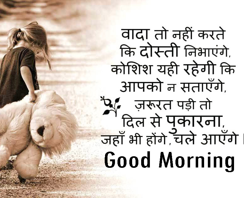 Best Hindi Quotes Good Morning Pics Free Download