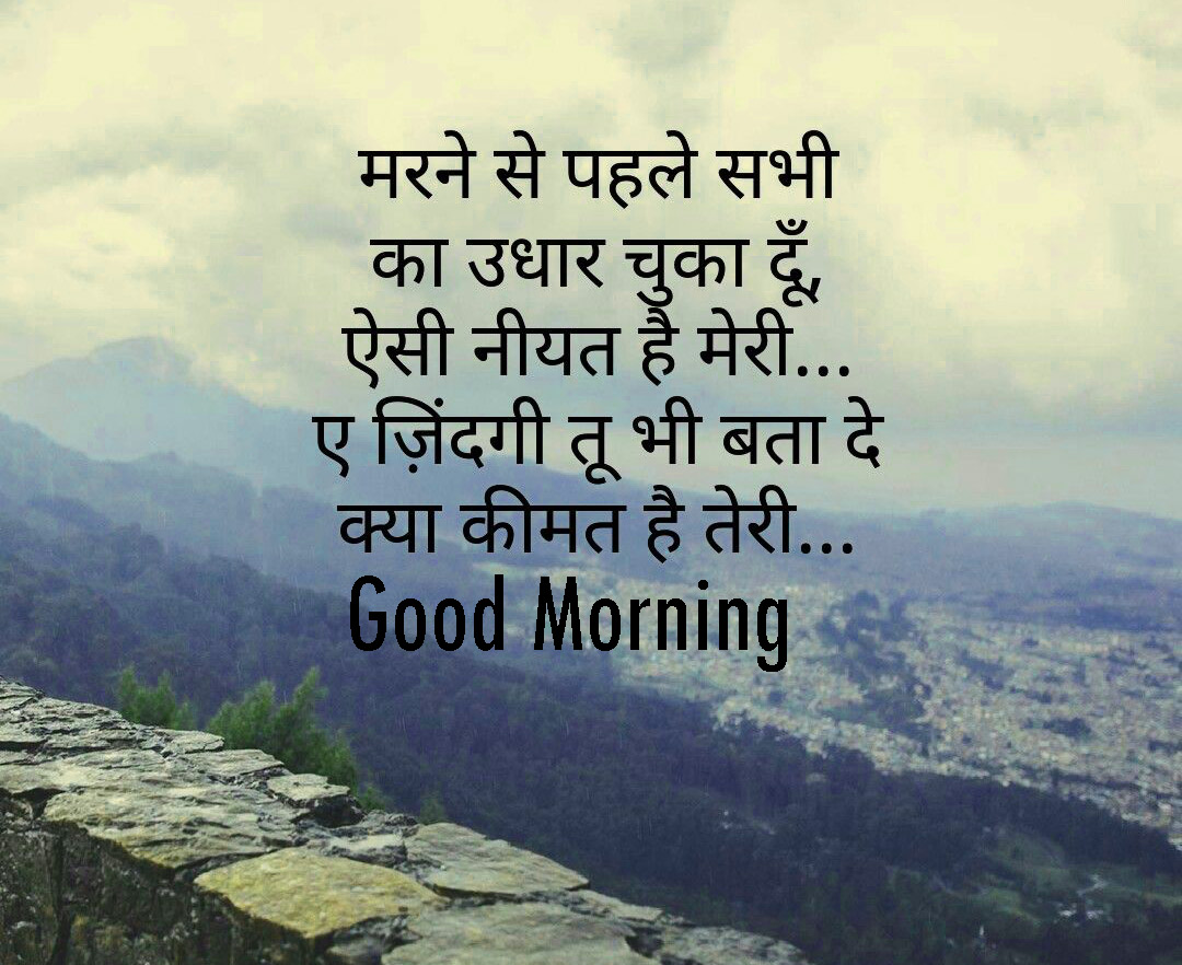 Best Hindi Quotes Good Morning photo for Facebook