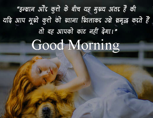Best Hindi Quotes Good Morning Images HD