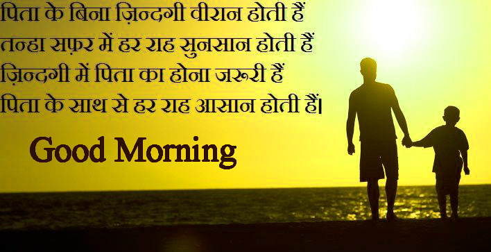 Best Hindi Quotes Good Morning Images Free Download