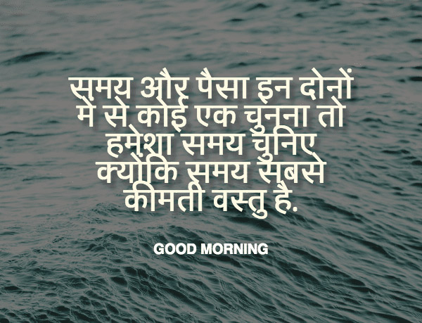 Best Hindi Quotes Good Morning Pics for Facebook
