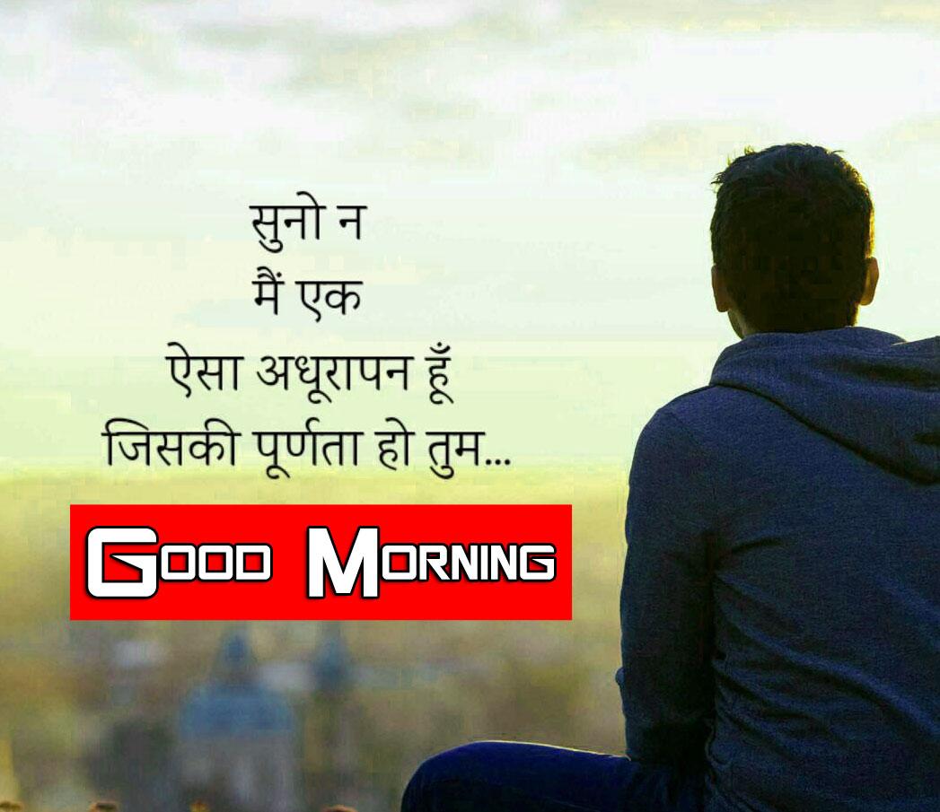 Best Hindi Shayari Good Morning Pics Download
