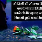 Bewafa Images With Hindi Shayari 10