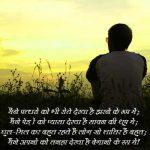 Bewafa Images With Hindi Shayari 12