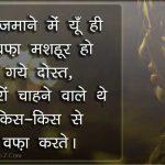 Bewafa Images With Hindi Shayari 13