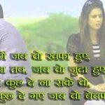Bewafa Images With Hindi Shayari 14