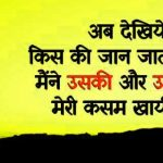 Bewafa Images With Hindi Shayari 15