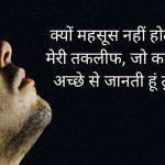 Bewafa Images With Hindi Shayari 18