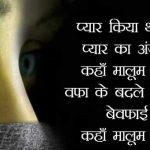 Bewafa Images With Hindi Shayari 20