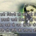 Bewafa Images With Hindi Shayari 21