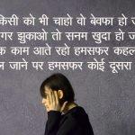Bewafa Images With Hindi Shayari 23