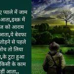 Bewafa Images With Hindi Shayari 25
