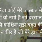 Bewafa Images With Hindi Shayari 27