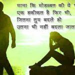 Bewafa Images With Hindi Shayari 28