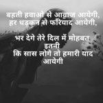 Bewafa Images With Hindi Shayari 30