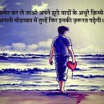 Bewafa Images With Hindi Shayari 31