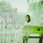 Bewafa Images With Hindi Shayari 32
