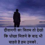 Bewafa Images With Hindi Shayari 33