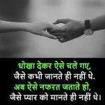 Bewafa Images With Hindi Shayari 34