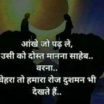 Bewafa Images With Hindi Shayari 37