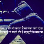 Bewafa Images With Hindi Shayari 4