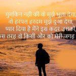 Bewafa Images With Hindi Shayari 40