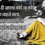 Bewafa Images With Hindi Shayari 41