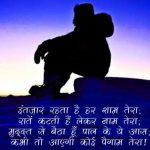 Bewafa Images With Hindi Shayari 42
