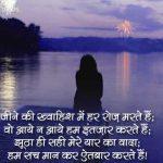 Bewafa Images With Hindi Shayari 43