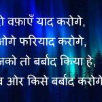 Bewafa Images With Hindi Shayari 44