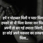 Bewafa Images With Hindi Shayari 45