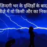 Bewafa Images With Hindi Shayari 48