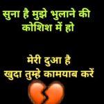 Bewafa Images With Hindi Shayari 52