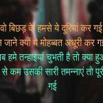 Bewafa Images With Hindi Shayari 56