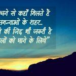 Bewafa Images With Hindi Shayari 58
