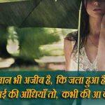 Bewafa Images With Hindi Shayari 60