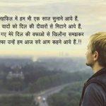 Bewafa Images With Hindi Shayari 61