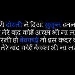 Bewafa Images With Hindi Shayari 62