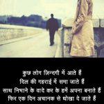 Bewafa Images With Hindi Shayari 8