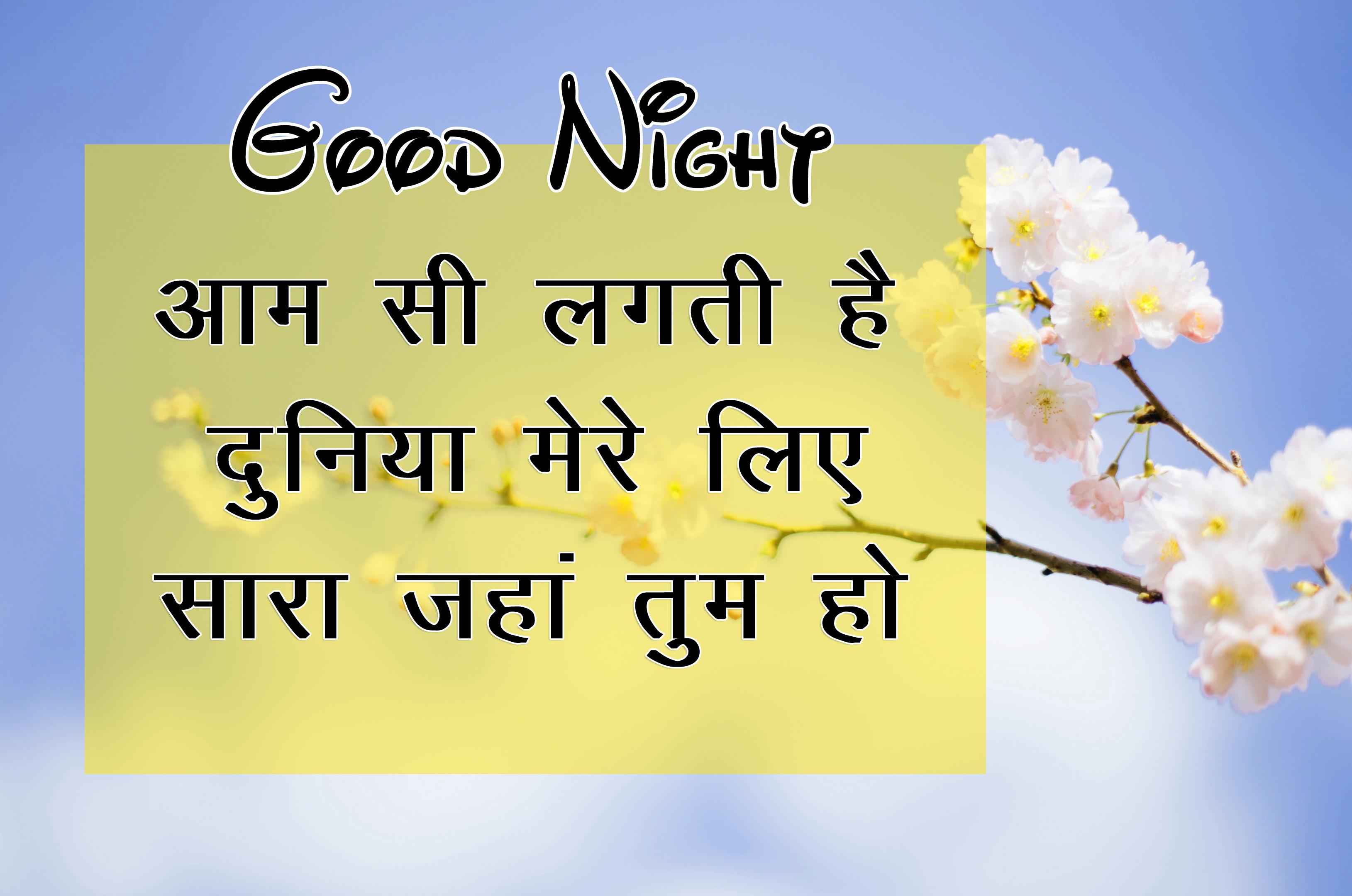 Drear Friend Good Night Pics Download Free Download
