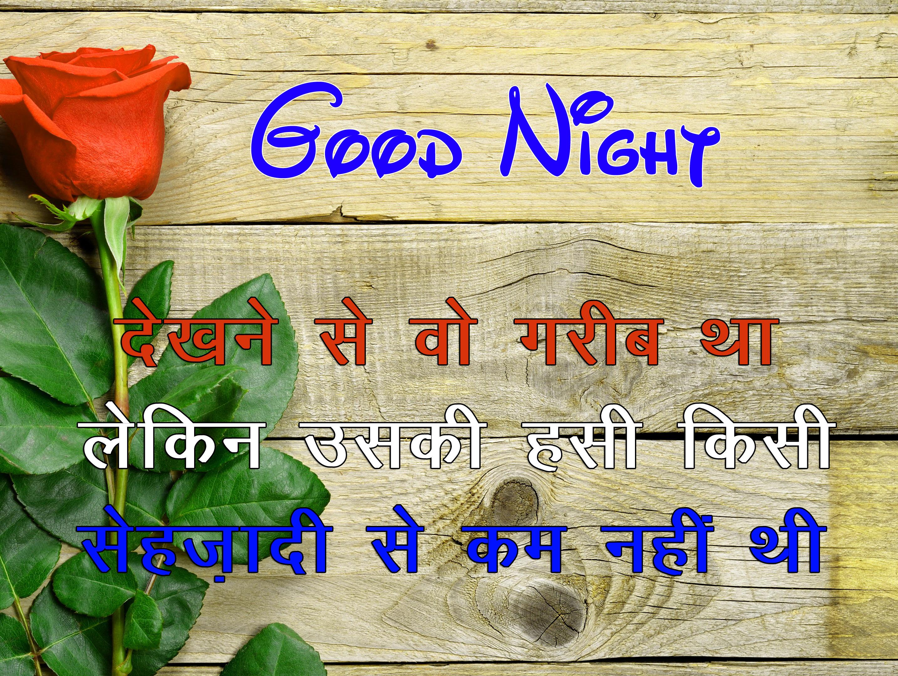 Free Best Good Night Pics Download