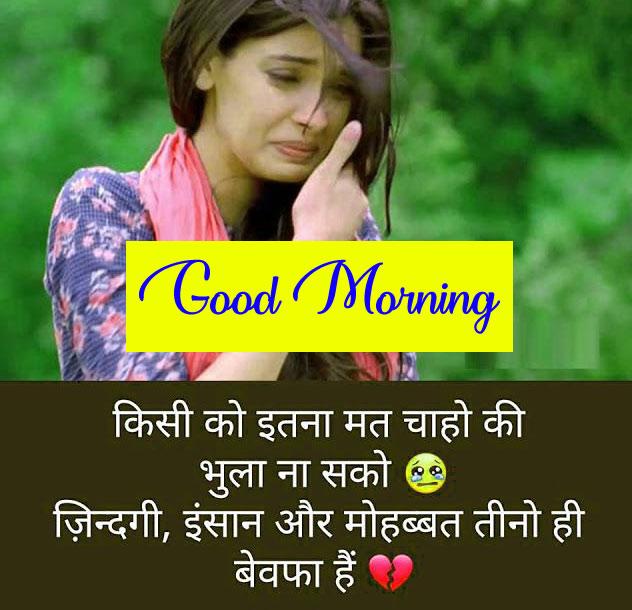 Free Hindi Quotes Good Morning Wallpaper Download 2