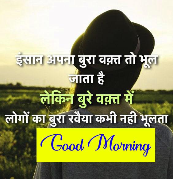 Free Hindi Quotes Good Morning Wallpaper Download Free