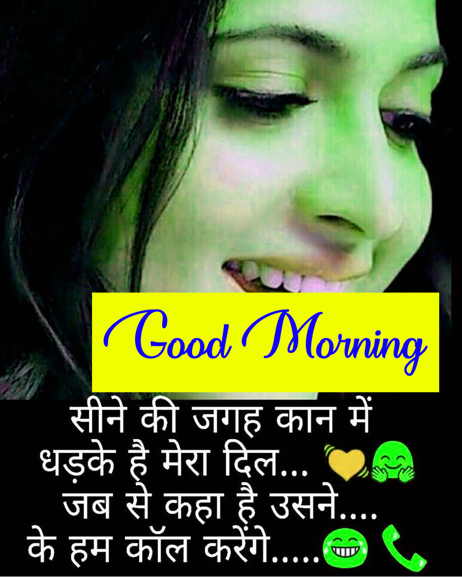 Free Hindi Shayari Good Morning Wallpaper Download 2