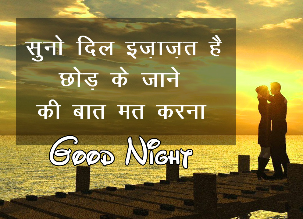 Free New Shayari Good Night Wallpaper